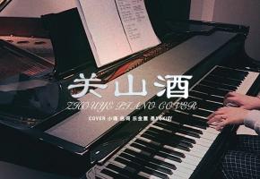 古风神曲《关山酒》,遇见三角钢琴,又是一种全新的感觉