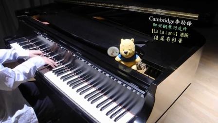 爱乐之城 钢琴串烧 La L