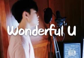 高考英语38分男生,爆肝学会《Wonderful U》耗时7天,超好听翻唱!