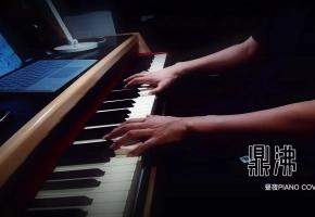 【钢琴演奏】鼎沸   一个人迈过十七岁前路无惧无畏