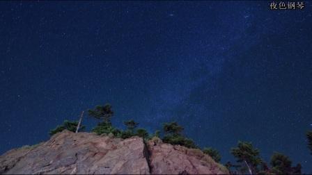 《遥远的她》夜色钢琴曲 赵海洋 原创作品