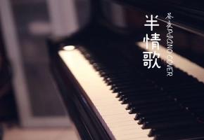【昼夜钢琴】半情歌