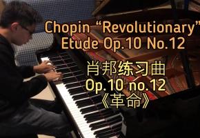 超炫肖邦左手钢琴练习曲 - 老师的首选!