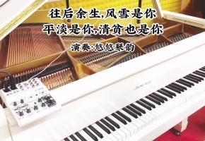 【钢琴】用三角钢琴弹奏《往后余生》,是多么地优雅与唯美