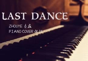 电子琴和Last Dance简直是绝配 太上头了