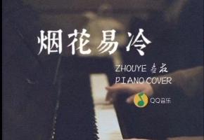 【昼夜钢琴】烟花易冷 那些年我们听过的周杰伦 vol.23