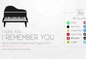 月之恋人-步步惊心:丽 OST3「I Love You, I Remember You (by I.O.I)」钢琴版