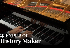 【Animenz】History Maker - 冰上的尤里 OP 钢琴版