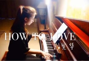 刘宪华 How to love 间奏 纯钢琴solo
