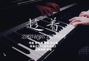 【昼夜钢琴】趁着 COVER 张云雷