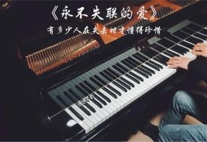 【钢琴】也许听完《永不失联的爱》钢琴版后,你会想起对你最重要的人