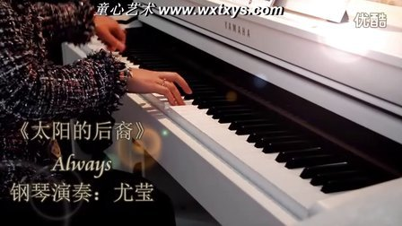 钢琴版《太阳的后裔 》Alw