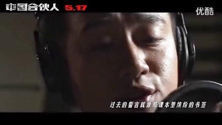 黄晓明、邓超、佟大为《中国合