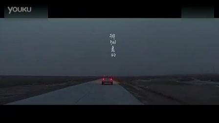 后会无期 主题曲MV《平凡之