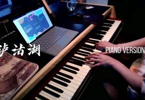 【钢琴】泸沽湖 | 灯光灿烂 灯火辉煌 而我想要黑暗