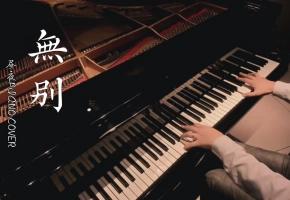 天官赐福动画片头曲《无别》钢琴演奏