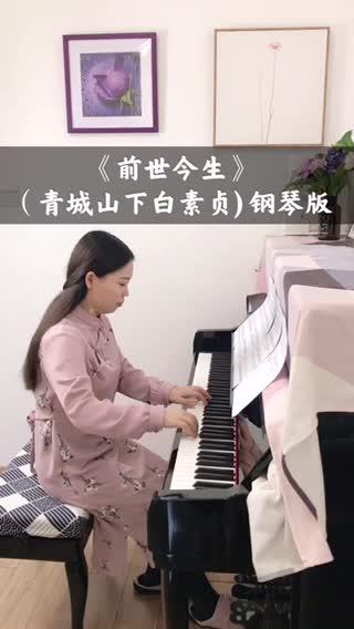 钢琴版《前世今生》(青城山下白素贞) 《