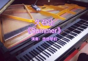 【钢琴】当用三角钢琴演奏活泼可爱的《Summer 菊次郎的夏天》时......