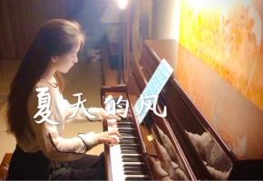 夏天的风  钢琴版