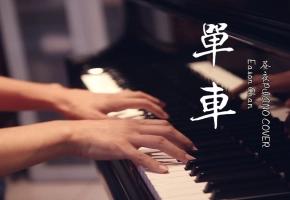 【钢琴】单车 | 难离难舍想抱紧些 茫茫人生好像荒野