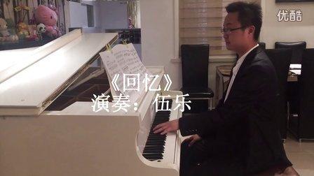 ?《钢琴传奇》之 ?回忆?M