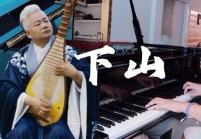 我与方锦龙大师合奏《下山》,钢琴和琵琶擦出怎样的火花?!