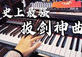 妙啊!B站就你敢这样弹「拔剑神曲β?ο?」前方高能,钢琴裁缝上线!