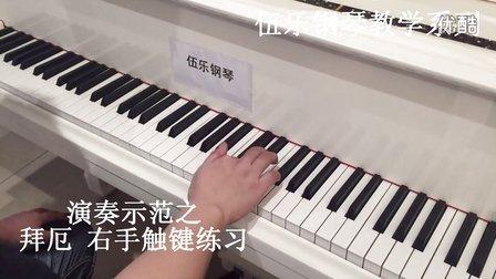 《拜厄钢琴基础教程》右手触键