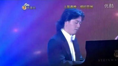 李云迪 钢琴:彩云追月