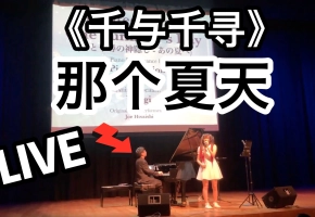 """超感人的《千与千寻》主题曲 """"那个夏天"""" LIVE!"""