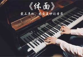 【钢琴】《体面》高音质钢琴版,耳机食用更佳