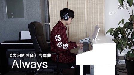 Always-文武贝钢琴版(