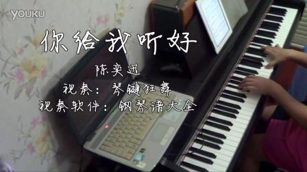 陈奕迅《你给我听好》钢琴曲