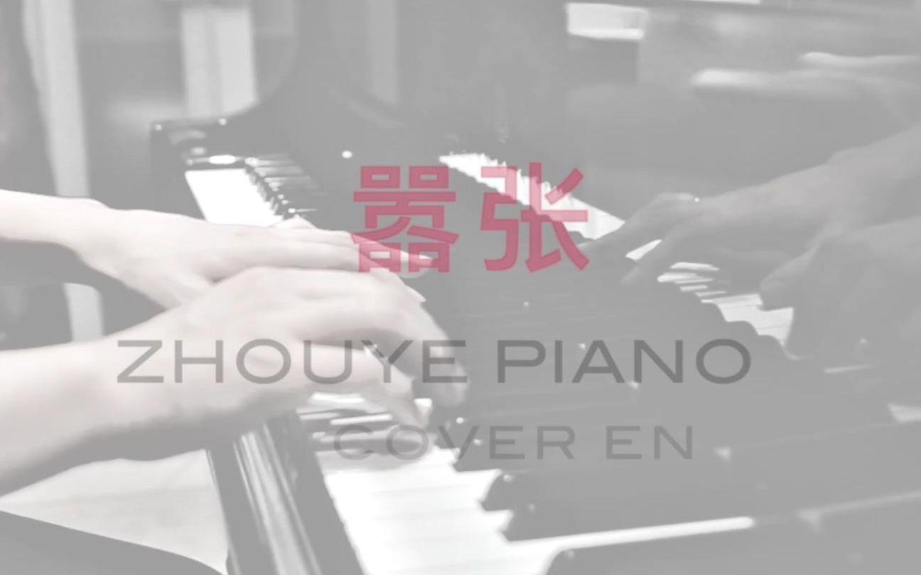 【昼夜钢琴】嚣张 Cover en_哔哩哔哩 (゜-゜)つロ 干杯~-bilibili