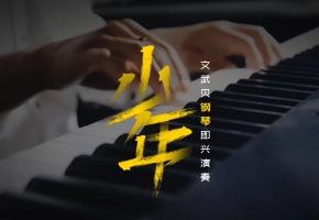 【钢琴】少年(钢琴即兴演奏版)