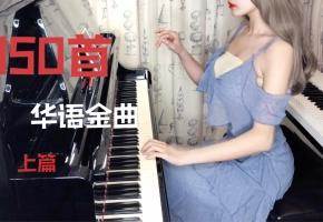 【钢琴】150首华语金曲马拉松 (上篇)