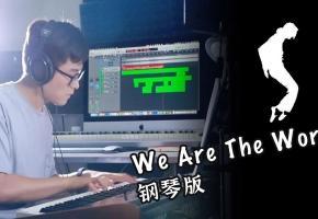 钢琴版《We Are The World...