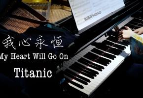 泰坦尼克号 我心永恒 钢琴独奏 My Heart Will Go On