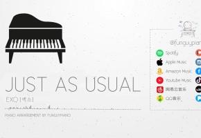 【钢琴】EXO「Just as usual」
