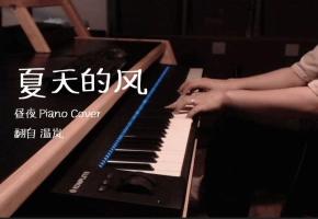 钢琴 夏天的风 正暖暖吹过