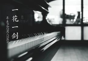 【昼夜钢琴】一花一剑 一世与君行
