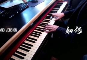 如何 ??????  PIANO VERSION