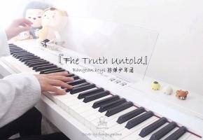 【钢琴改編】BTS 防弹少年团  - 无法传递的真心 The Truth Untold