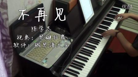 陈学冬《不再见》小时代 钢琴