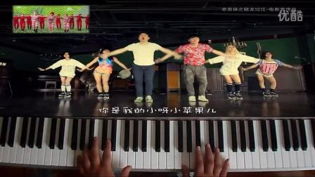 桔梗钢琴演奏--《小苹果》?