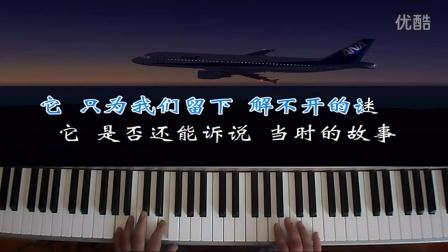 桔梗钢琴演奏--《马航去的地