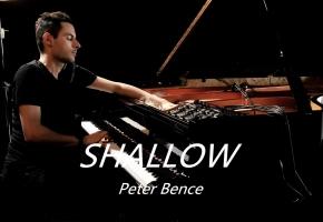 琴弦与弓毛的完美结合 Shallow (A Star Is Born) Piano Cover - 【Peter Bence】.