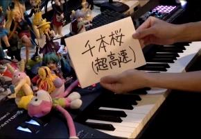 【触手猴】「千本桜(超高速)」を弾いてみた【Piano】