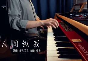 【昼夜钢琴】人间纵我