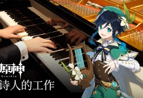 【Animenz】原神 - 温迪:诗人的工作 钢琴版